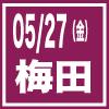 527梅田